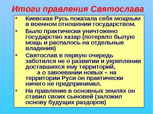Итоги правления Святослава Киевская Русь показала себя мощным в военном отнош...