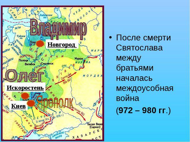 Киев Искоростень Новгород После смерти Святослава между братьями началась меж...
