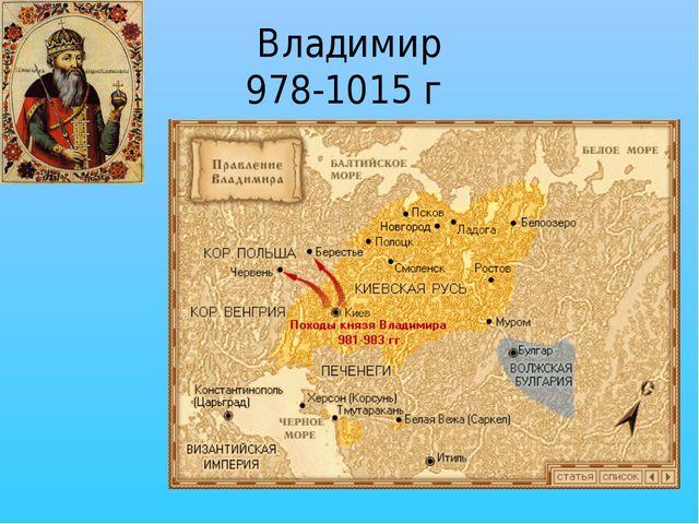 Владимир 978-1015 г