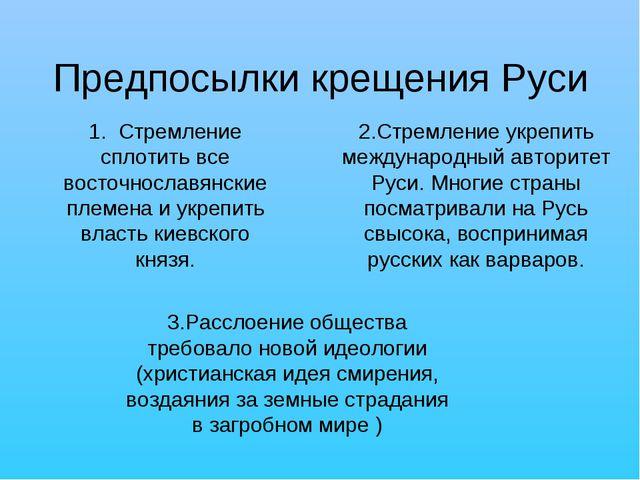 Предпосылки крещения Руси 1. Стремление сплотить все восточнославянские племе...