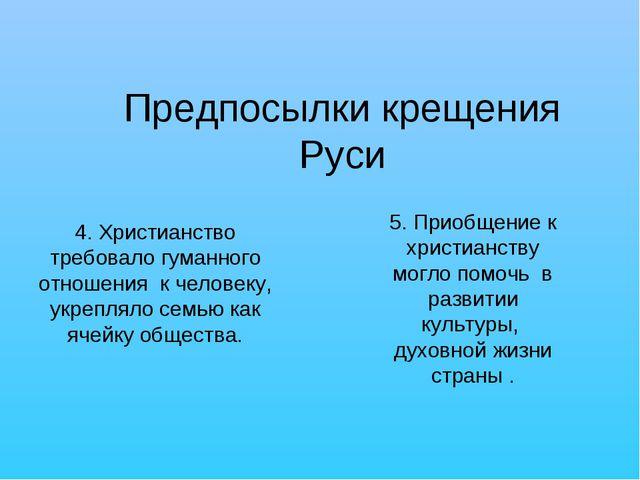 Предпосылки крещения Руси 5. Приобщение к христианству могло помочь в развити...