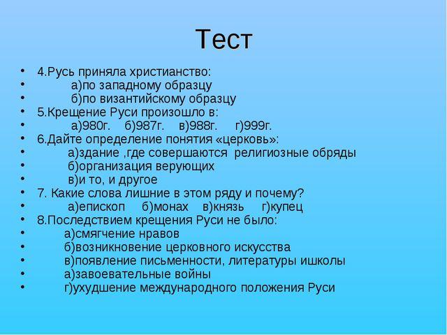 4.Русь приняла христианство: а)по западному образцу б)по византийскому образ...