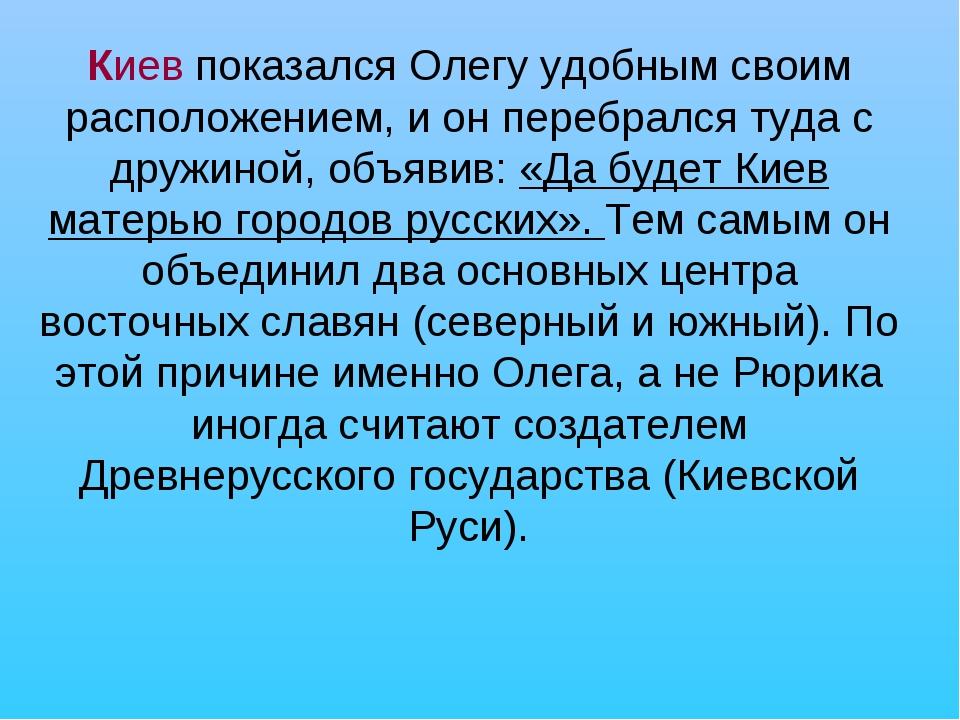 Киев показался Олегу удобным своим расположением, и он перебрался туда с друж...
