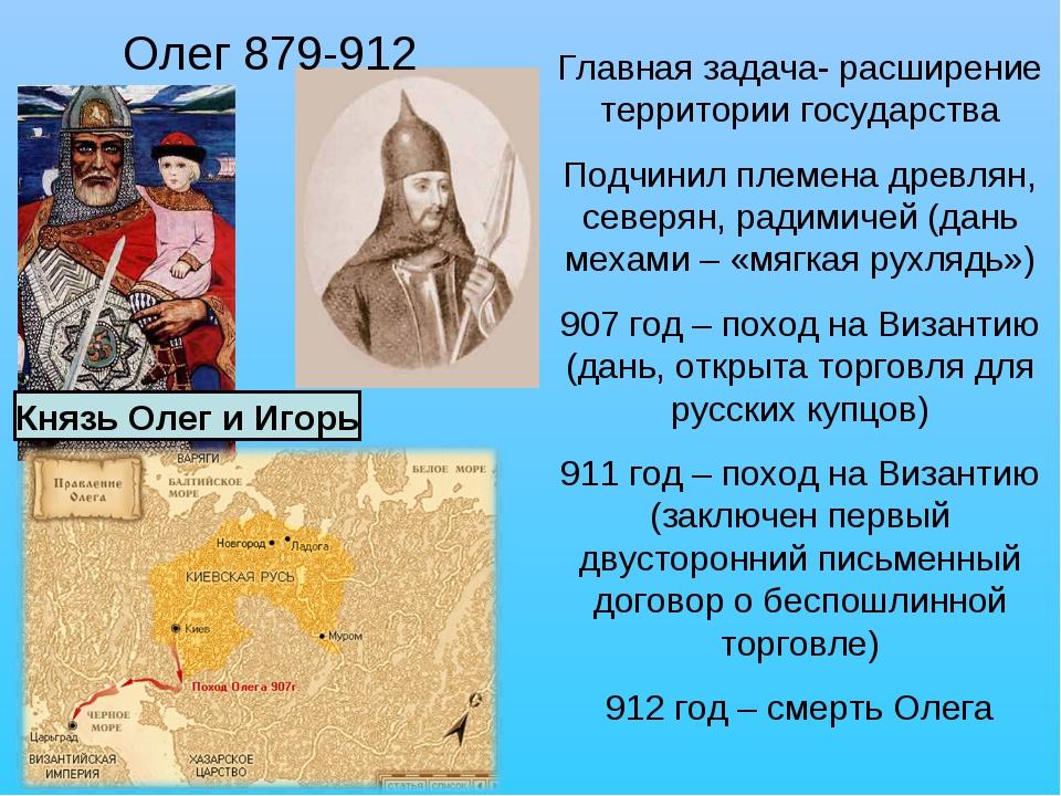Главная задача- расширение территории государства Подчинил племена древлян, с...