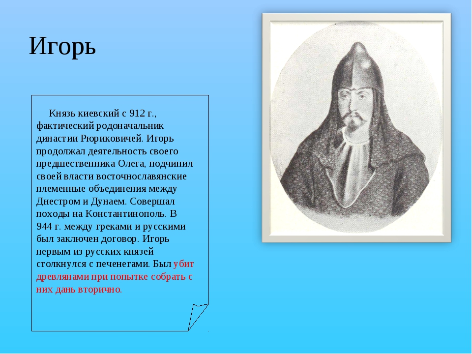 Игорь Князь киевский с 912г., фактический родоначальник династии Рюриковичей...