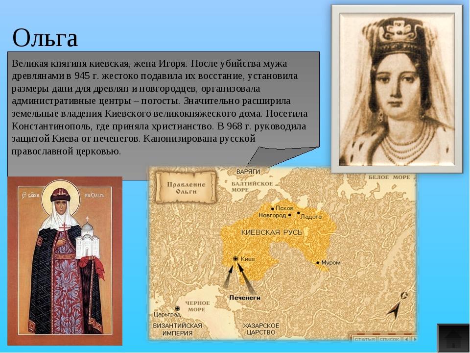 Ольга Великая княгиня киевская, жена Игоря. После убийства мужа древлянами в...