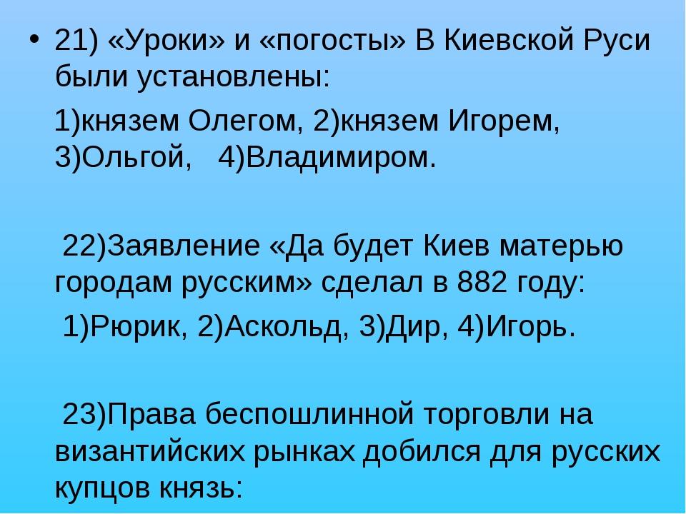 21) «Уроки» и «погосты» В Киевской Руси были установлены: 1)князем Олегом, 2)...