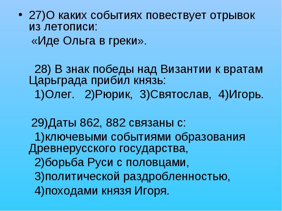 27)О каких событиях повествует отрывок из летописи: «Иде Ольга в греки». 28)...