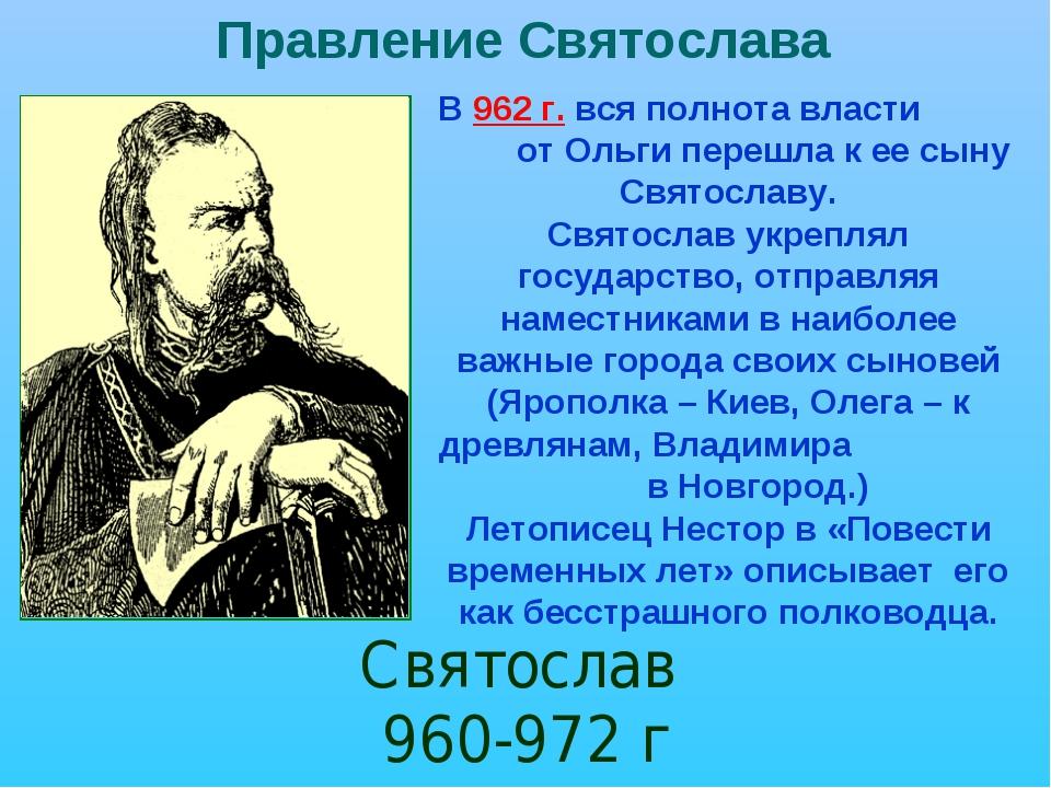 Правление Святослава В 962 г. вся полнота власти от Ольги перешла к ее сыну С...