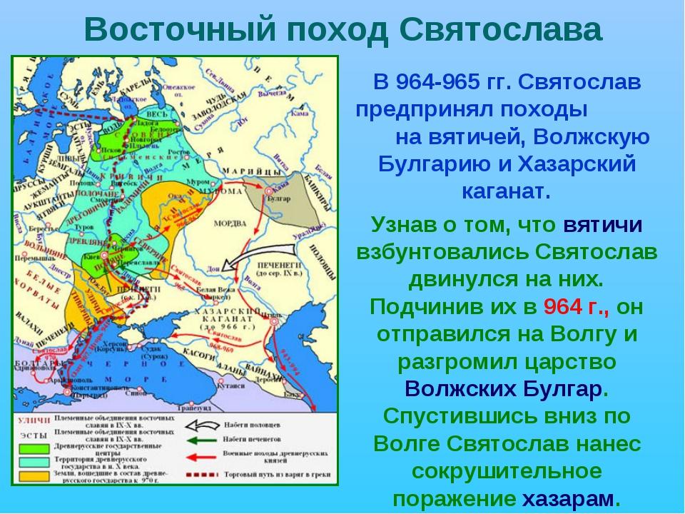 Восточный поход Святослава В 964-965 гг. Святослав предпринял походы на вяти...