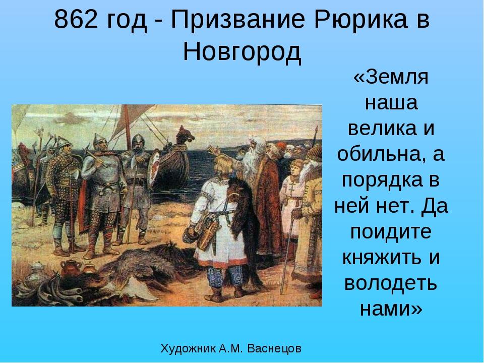 862 год - Призвание Рюрика в Новгород Художник А.М. Васнецов «Земля наша вели...