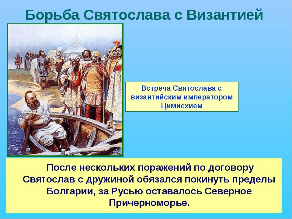 Борьба Святослава с Византией После нескольких поражений по договору Святосла...