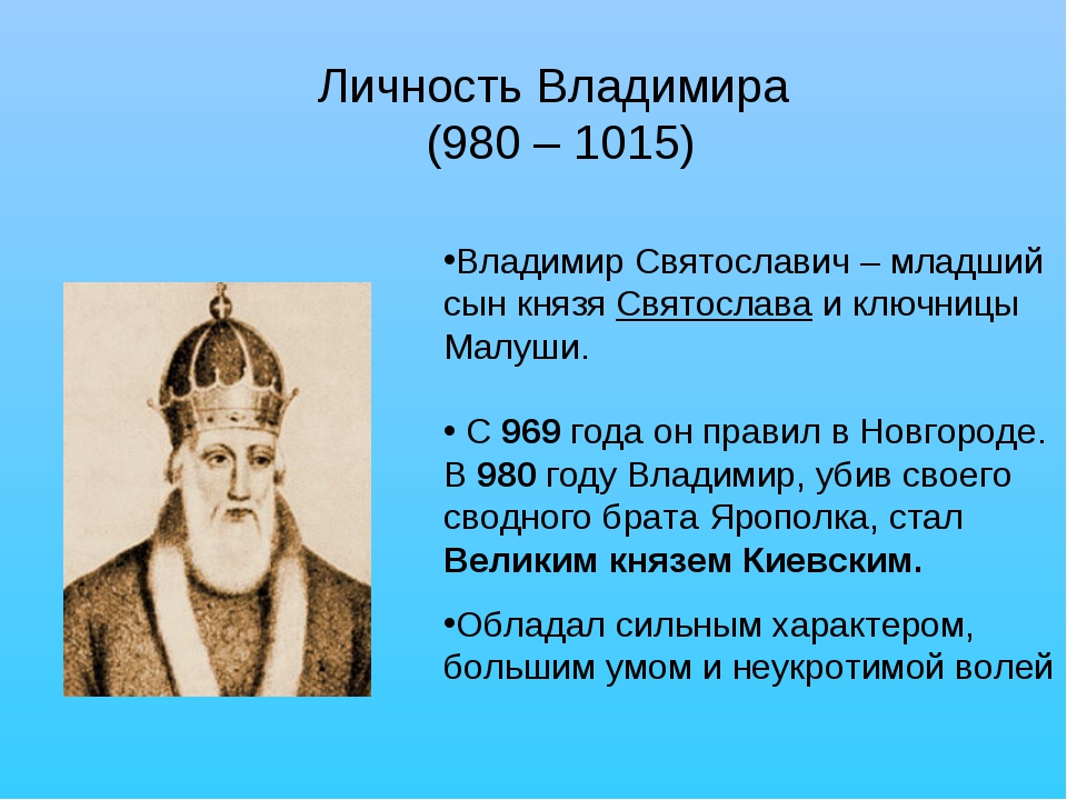 Личность Владимира (980 – 1015) Владимир Святославич – младший сын князя Свят...