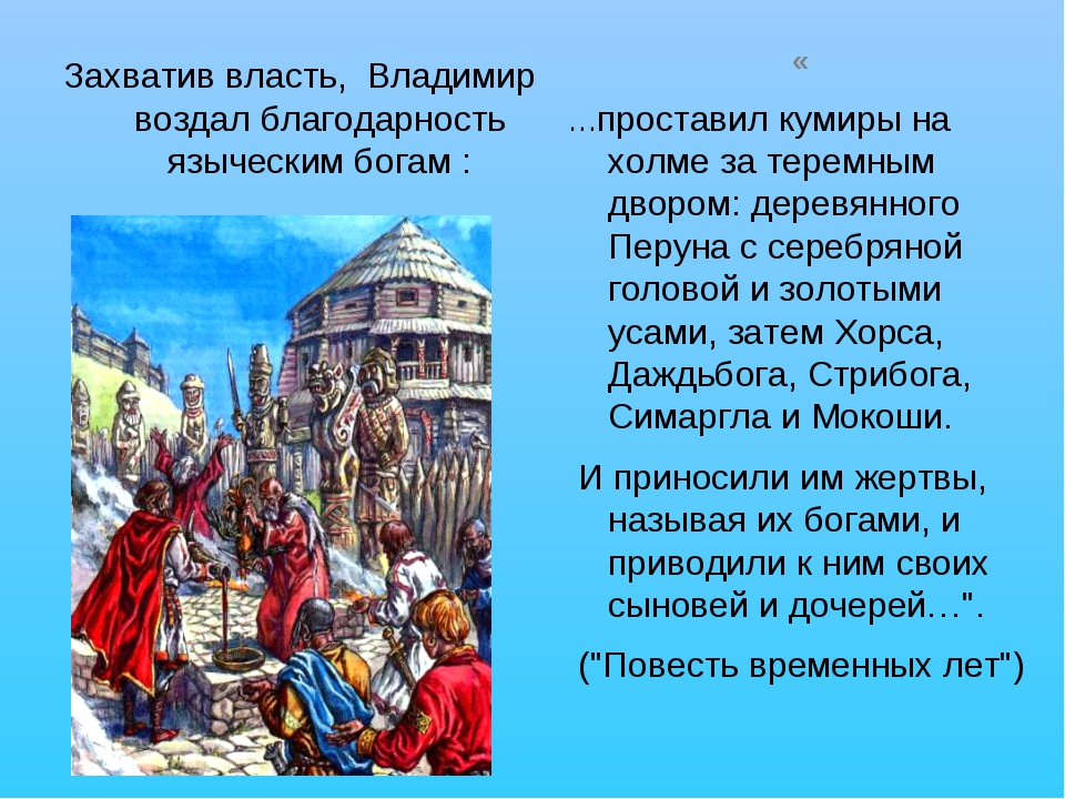 Захватив власть, Владимир воздал благодарность языческим богам : « …проставил...