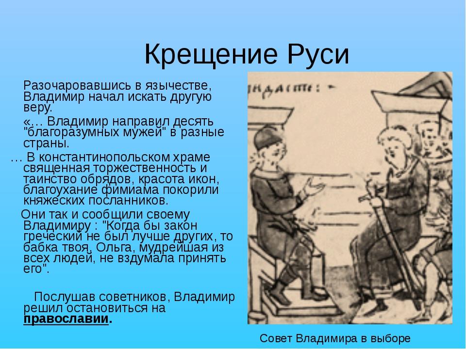 Разочаровавшись в язычестве, Владимир начал искать другую веру. «… Владимир...