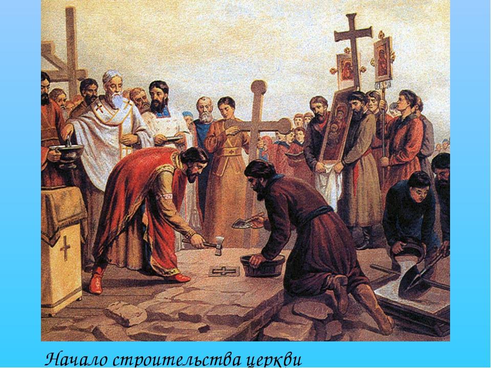 Начало строительства церкви