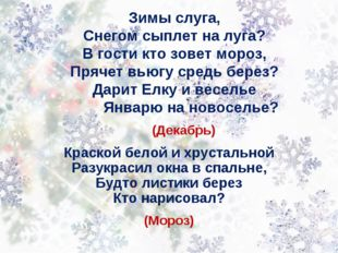 Зимы слуга, Снегом сыплет на луга? В гости кто зовет мороз, Прячет вьюгу сре