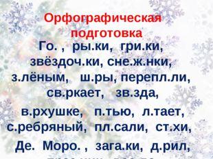 Орфографическая подготовка Го. , ры.ки, гри.ки, звёздоч.ки, сне.ж.нки, з.лёны