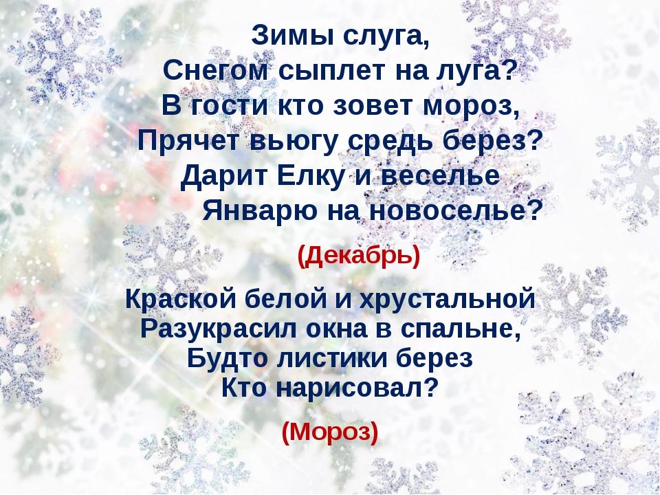Зимы слуга, Снегом сыплет на луга? В гости кто зовет мороз, Прячет вьюгу сре...