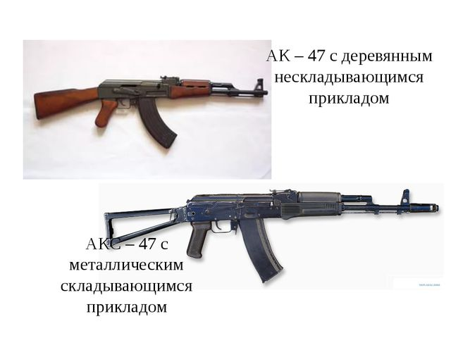 АК – 47 с деревянным нескладывающимся прикладом АКС – 47 с металлическим скла...