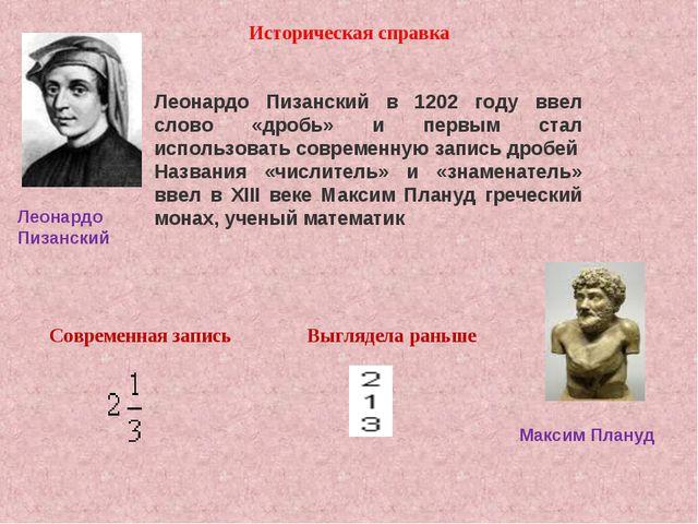 Леонардо Пизанский в 1202 году ввел слово «дробь» и первым стал использовать...