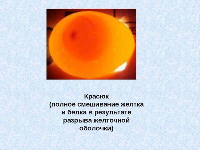 Красюк (полное смешивание желтка и белка в результате разрыва желточной оболо...