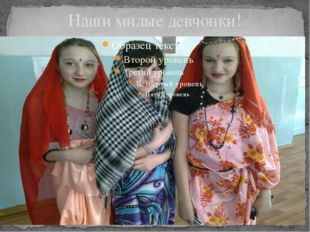 Наши милые девчонки!