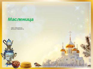 Масленица МБОУ «ГИМНАЗИЯ №4» выполнила: Баженова Л.В.