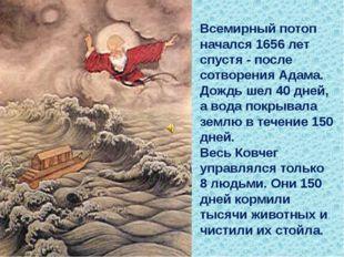 Всемирный потоп начался 1656 лет спустя - после сотворения Адама. Дождь шел 4