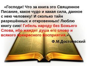 «Господи! Что за книга это Священное Писание, какое чудо и какая сила, данно