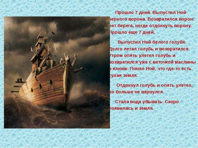 Прошло 7 дней. Выпустил Ной черного ворона. Возвратился ворон: нет берега, н...