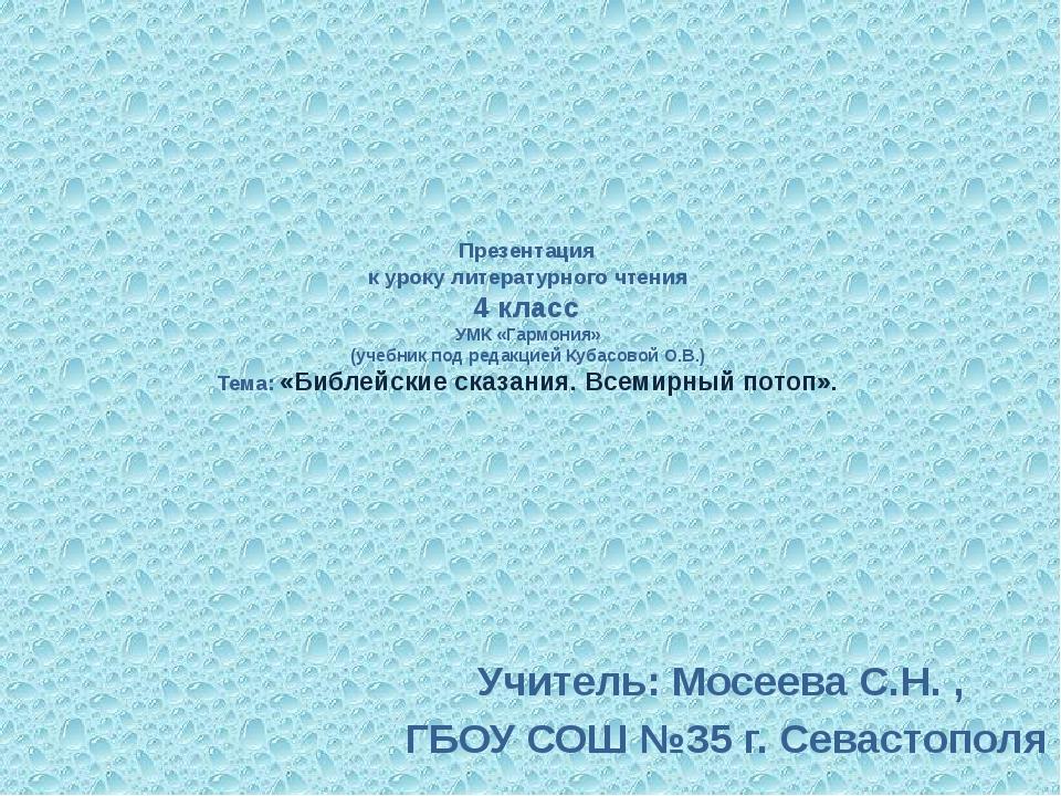 Презентация к уроку литературного чтения 4 класс УМК «Гармония» (учебник под...
