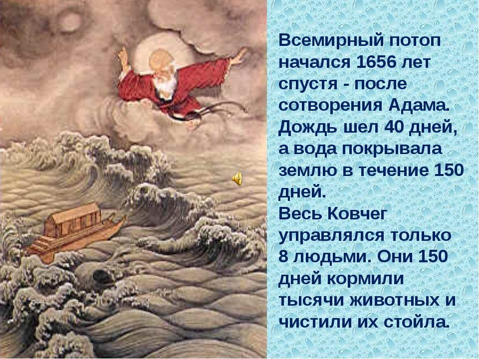 Всемирный потоп начался 1656 лет спустя - после сотворения Адама. Дождь шел 4...