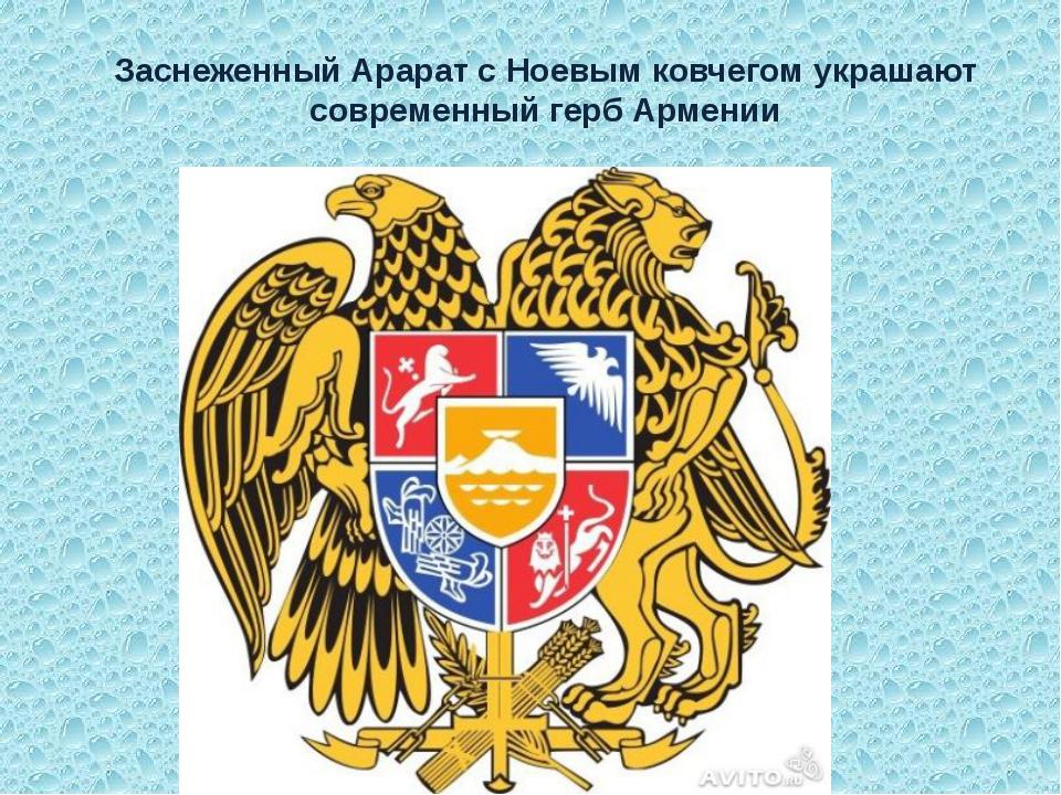 Заснеженный Арарат с Ноевым ковчегом украшают современный герб Армении