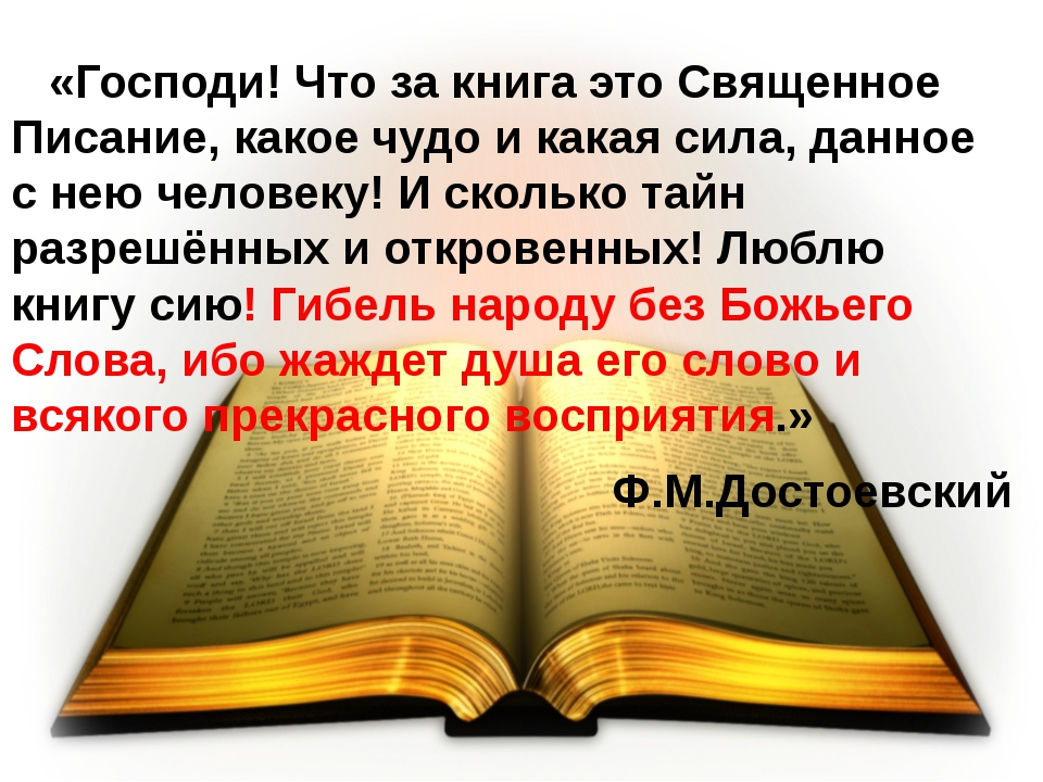 «Господи! Что за книга это Священное Писание, какое чудо и какая сила, данно...