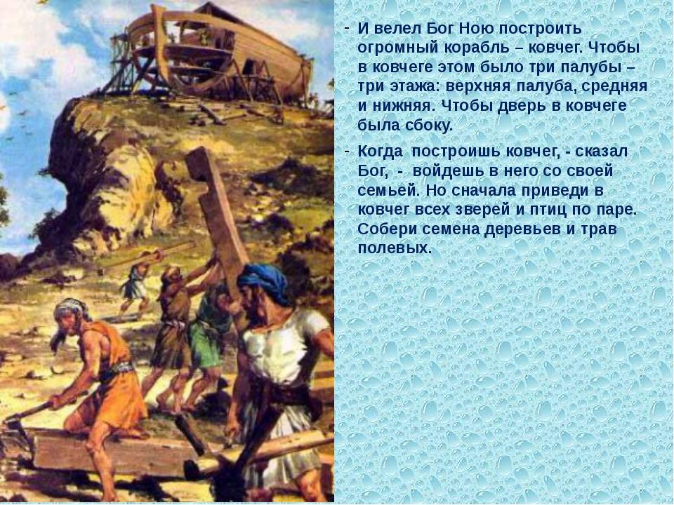 И велел Бог Ною построить огромный корабль – ковчег. Чтобы в ковчеге этом был...