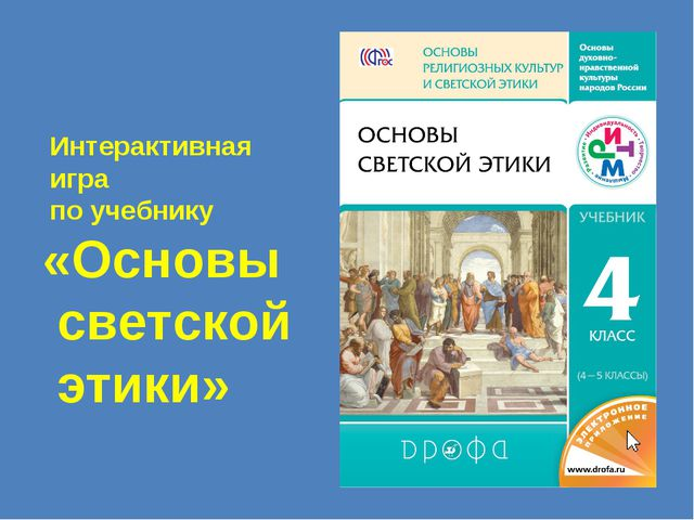 Интерактивная игра по учебнику «Основы светской этики»