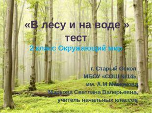 «В лесу и на воде » тест 2 класс Окружающий мир г. Старый Оскол МБОУ «СОШ №1