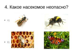4. Какое насекомое неопасно? А) В) Б) Г)