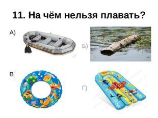 11. На чём нельзя плавать? А) В) Б) Г)
