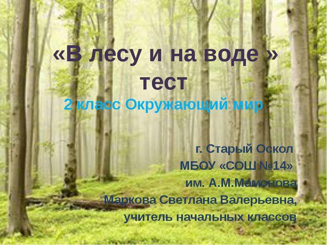 «В лесу и на воде » тест 2 класс Окружающий мир г. Старый Оскол МБОУ «СОШ №1...
