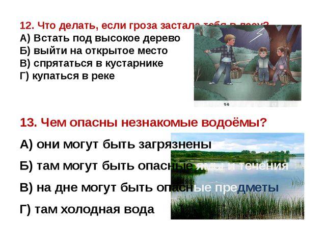 13. Чем опасны незнакомые водоёмы? А) они могут быть загрязнены Б) там могут...