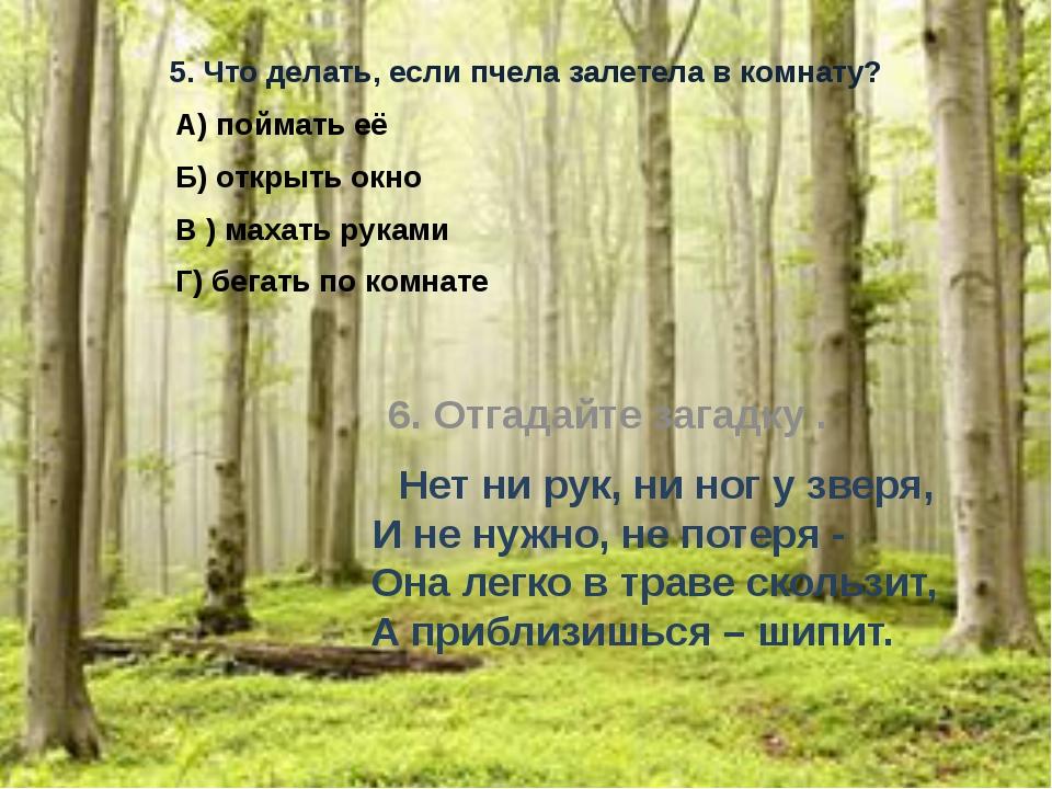 5. Что делать, если пчела залетела в комнату? А) поймать её Б) открыть окно...