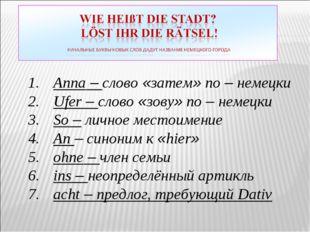 Anna – слово «затем» по – немецки Ufer – слово «зову» по – немецки So – лично