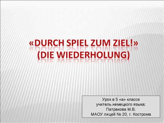 Урок в 5 «а» классе учитель немецкого языка: Патракова М.В. МАОУ лицей № 20,...