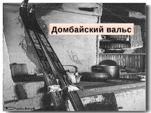 Домбайский вальс Домбайский вальс