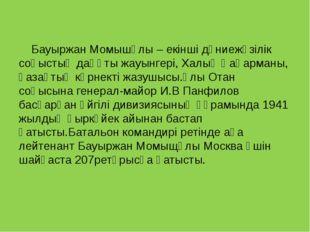 Бауыржан Момышұлы – екінші дүниежүзілік соғыстың даңқты жауынгері, Халық Қаһ