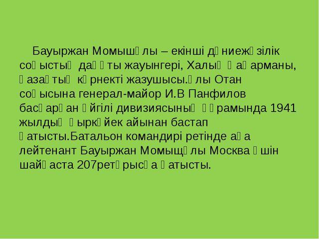 Бауыржан Момышұлы – екінші дүниежүзілік соғыстың даңқты жауынгері, Халық Қаһ...