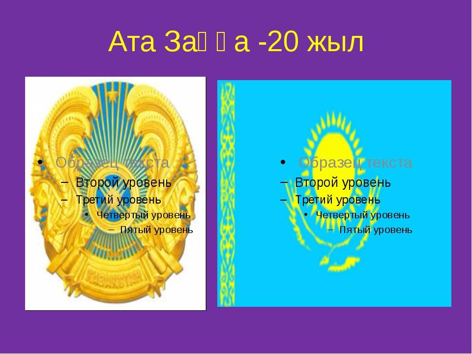 Ата Заңға -20 жыл