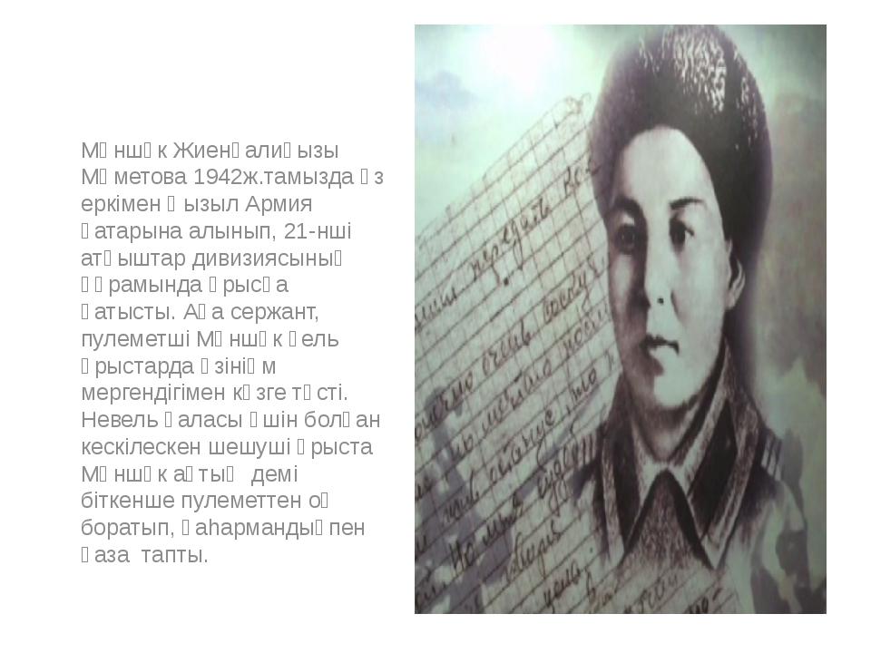 Мәншүк Жиенғалиқызы Мәметова 1942ж.тамызда өз еркімен Қызыл Армия қатарына а...
